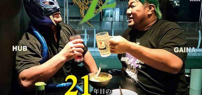 【HUB自主興行】<毒人12>一部対戦カード発表 10.25(日) 13:00開始 大阪市立東成区民センター