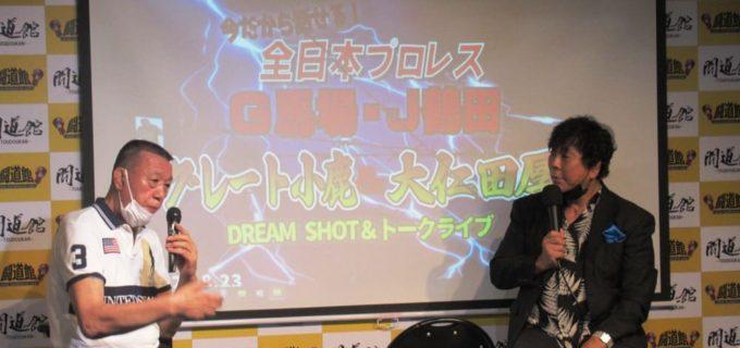 グレート小鹿が電流爆破のリングに上がることを公約!大仁田厚「組むんじゃなくて、闘いたい」