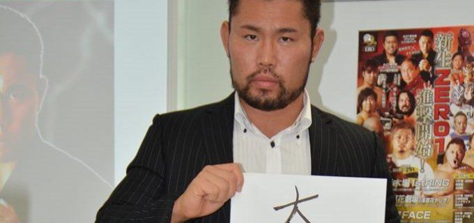 【ZERO1】タナカ岩石が改名し太嘉文(たかふみ)としてZERO1入団、北村、岩崎がコメント/沖田リングアナと工藤GMより一部ファンのマナー違反をお詫び