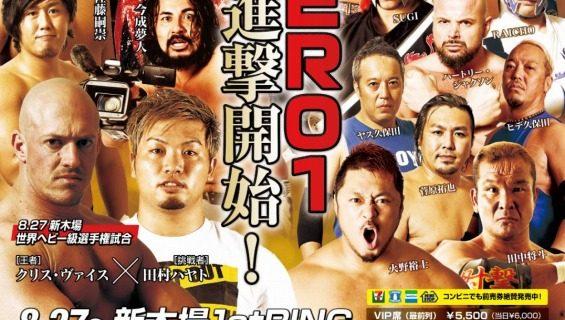 【ZERO1】8.27(木)新木場大会・全対戦カード決定