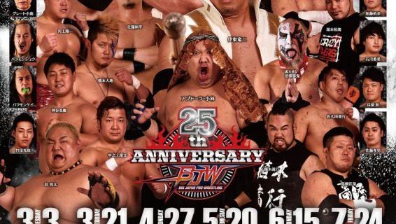 【大日本】9.14(月)後楽園ホール大会・全対戦カード決定