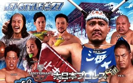【大日本】8.23大阪大会『ポセイドンアドベンチャースプラッシュ2020』全対戦カード&温泉サービス情報