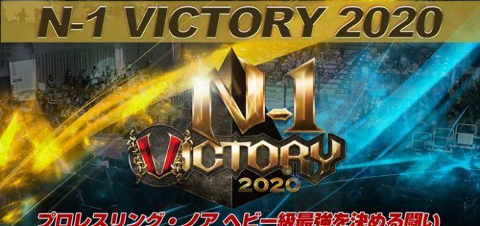 【ノア】N-1 VICTORY 2020 出場選手・対戦カード決定