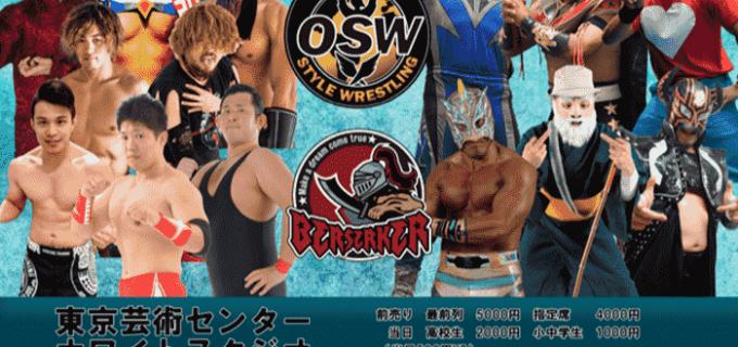 【OSW&BERSERKER Vol.3】9月13日(日)北千住大会の全対戦カードが決定