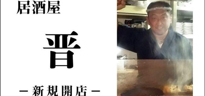 【ZERO1】オンラインサロン、居酒屋『晋(しん)』オープン