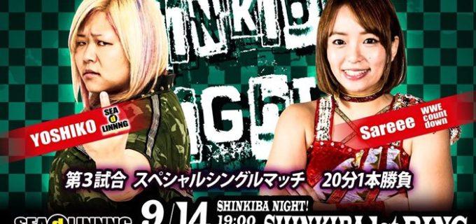 【SEAdLINNNG】<9/14新木場 全カード決定!>注目は世志琥 vs Sareeeのシングル対決!メインは次期タッグ王座挑戦決定戦