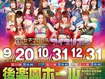 【アイスリボン】真白優希、青野未来が欠場により対戦カード変更!9.20(日)後楽園大会『リボンの騎士たち2020』