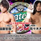 【DDT】11.3 Ultimate Party 2020 タイトルマッチ勝者予想アンケート