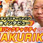 【プロレスTODAY増刊号】10.23(金)『CHAKURIKI 7~水の都バトル~』甘井代表による見どころ解説!