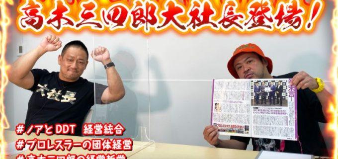 サイプレス上野YouTube「またくるゆるさん」に高木三四郎が登場!NOAHとの合併「Cyber Fight」設立を語る!