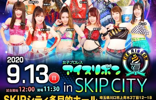 【アイスリボン】朝陽の欠場により、9.13(日)SKIPシティ大会対戦カード変更