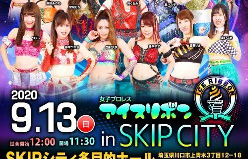 【アイスリボン】9.13(日)『アイスリボン1069 in SKIPシティ』全対戦カード