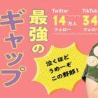 新刊「世志琥の極上スイーツを作りやがれ!」が9.24に発売!コワモテ×キュート菓子のギャップ萌えレシピ本!