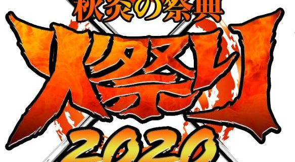 【ZERO1】秋初開催!『秋炎の祭典 火祭り』出場決定の10選手を発表。工藤めぐみGMが初参加の太嘉文についてコメント