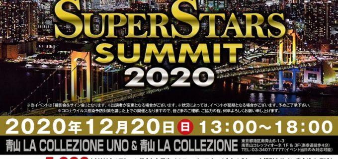 【イベント情報】12月20日(日)東京・青山にて大規模な2ショット撮影会&サイン会イベント『SUPERSTARS SUMMIT 2020』開催!