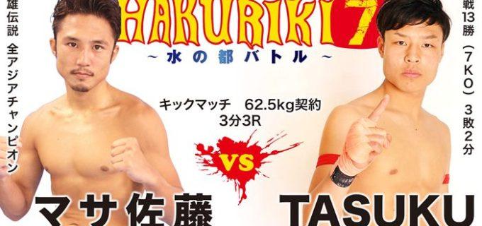 【ドージョーチャクリキ】10.23(金)『CHAKURIKI 7~水の都バトル~』激闘王、チャクリキのリングへ帰還!