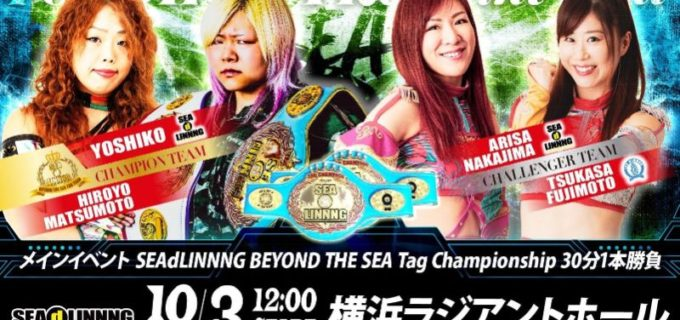 【SEAdLINNNG】10.3 横浜ラジアント「SEAdLINNNG~YOKOHAMA FLASH 2020!」全対戦カード