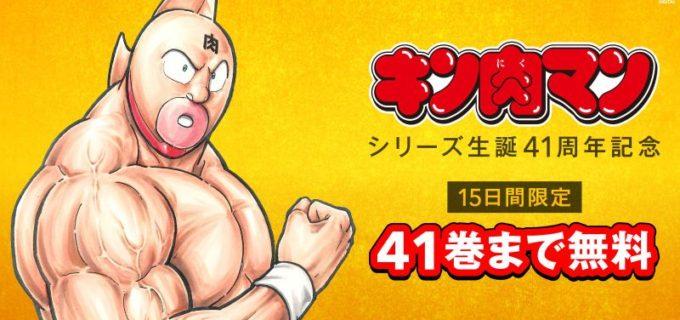 祝41周年!『キン肉マン』1~41巻が15日間の期間限定「無料」で読めるキャンペーンを開催
