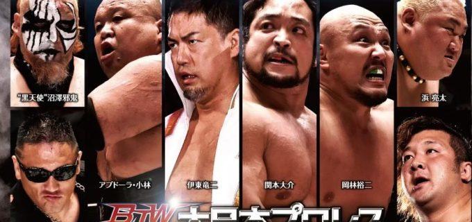 【大日本】9.23(水)新木場『最侠タッグトーナメント2020~1回戦』全対戦カード