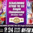 【SEAdLINNNG】王者・世志琥 vs Sareeeがタイトル戦!9.24(木)新宿大会『~Fall in Love with d!~』全対戦カード