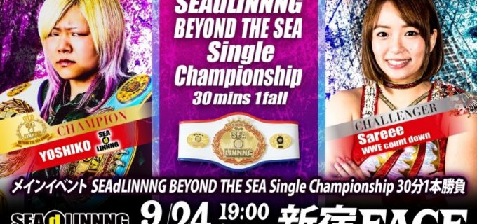 【SEAdLINNNG】王者・世志琥 vs Sareeeがタイトル戦!9.24(木)新宿大会『~Fall in Love with d!~』全対戦カード