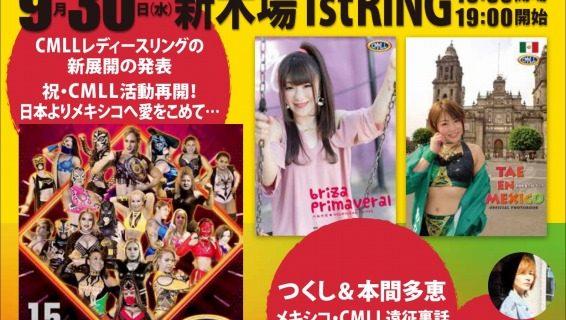 【CMLLレディースリングプレゼンツ】9.30(水)CMLL活動再開祝賀&つくしフォトブック&DVD『briza Primaveral』発売記念イベント開催