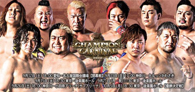 【全日本】「2020 Champion Carnival」9月各大会の一部追加カード決定(9.12名古屋、13川崎、15後楽園、21後楽園、26小田原)