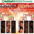 【大日本】 9.27名古屋大会 フランク篤の欠場を発表「最侠タッグトーナメント2020~2回戦」