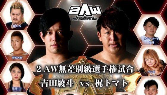 【2AW】9.22(火祝)GRAND SLAM in TKPガーデンシティ千葉 全対戦カード決定