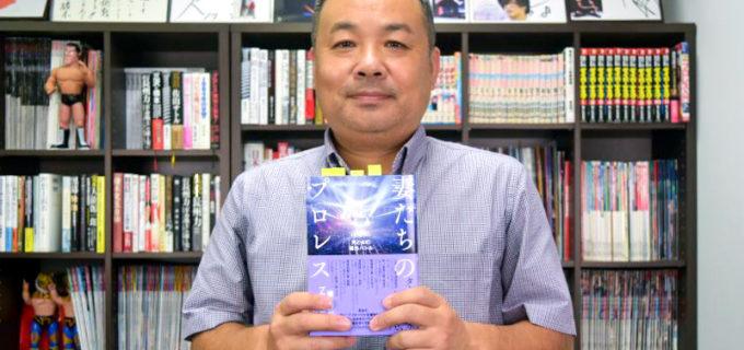 【プロレスTODAY増刊号】プロレスの新しい見方となる「妻たちのプロレス」著者・福留崇広記者インタビュー!