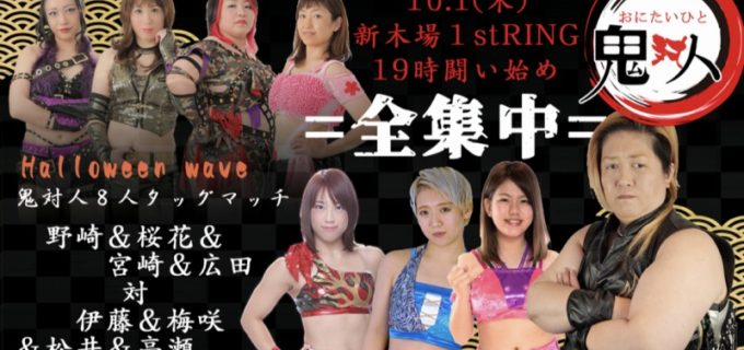 【WAVE】10.1(木)新木場大会『NAMI☆1~Oct.~'20』全対戦カード決定