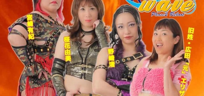 【WAVE】9・6新宿大会直前情報/響欠場でメモリアルwaveは3wayとなる!