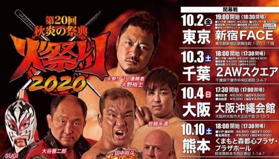 【ZERO1】火祭り2020 ブロック分け決定!10.2新宿〜10.4大阪全対戦カード、公式戦カード&配信マッチが追加決定