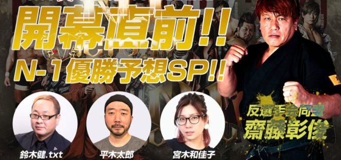 【ノア】今夜!「N-1 VICTORY 2020 開幕直前優勝予想SP」生配信