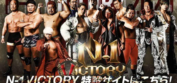 """【ノア】『""""N-1 VICTORY 2020″特設サイト』オープン!!!"""