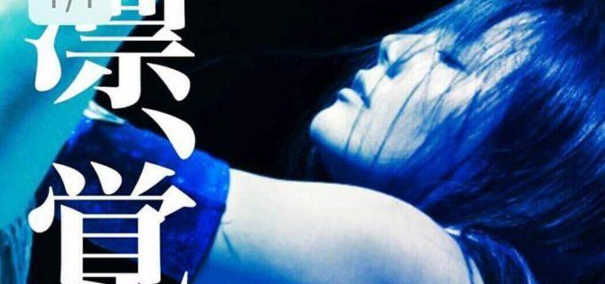 【マーベラス】9.11(金)新木場大会『門倉凛復帰戦』全対戦カード