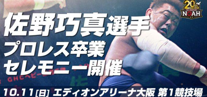 【ノア】10・11大阪大会にて佐野巧真プロレス卒業セレモニー開催