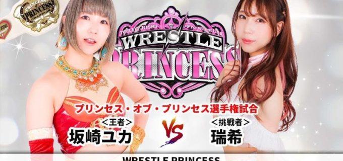 【東京女子】11.7 WRESTLE PRINCESS タイトルマッチ勝者予想アンケート