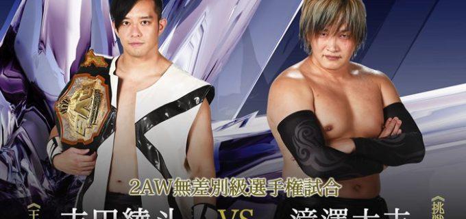 【2AW】10.16(金)GRAND SLAM in 後楽園ホール 全カード決定!シングル・タッグ両選手権、2AW×FREEDOMS対抗戦を開催