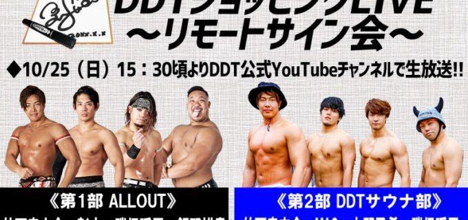 【DDT】10.25後楽園大会終了後に公式YouTubeチャンネルにて「DDTショッピングLIVE~リモートサイン会~」を開催!