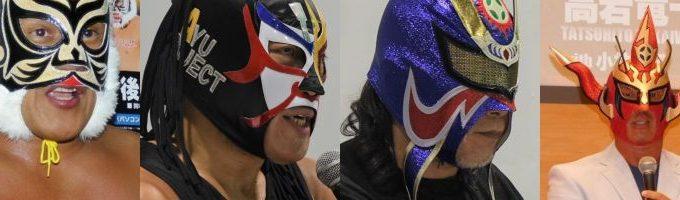獣神サンダーライガーチャンネルで夢のマスクマン4人対談が実現!エル・サムライの近況も!