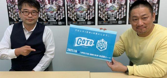 【DDT】1.9後楽園大会で総額50万円を還元する「GO TO DDTキャンペーン」を実施!1.3後楽園大会も全席3,000円に