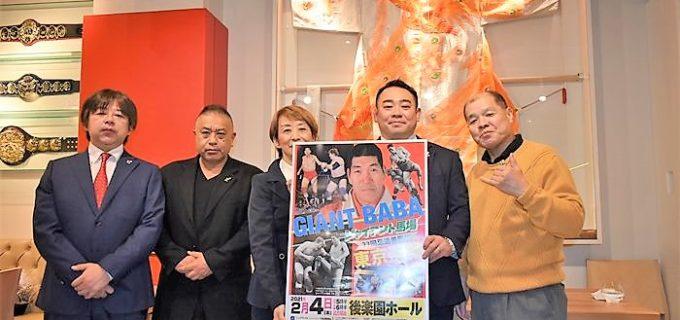 【ジャイアント馬場23回忌追善興行】2021年2月4日、東京・後楽園ホールにて大会開催を発表!
