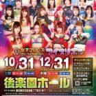【アイスリボン】10.31 東京・後楽園ホール『Oktober Iceribbon Fest2020』タイトルマッチ勝者予想アンケート