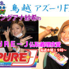 【PURE-J】11月5日から毎週木曜19時から鳥越アズーリFMにて生放送が決定!番組名「リングアナ紗希のPURE-J仏恥義理夜愛」