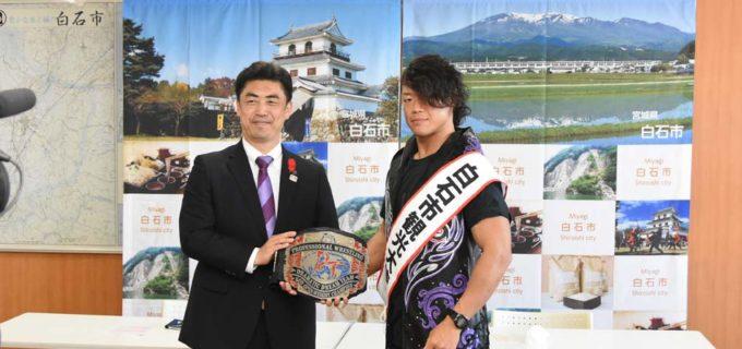 【DDT】KO-D王者の遠藤哲哉が宮城県白石市観光大使に就任