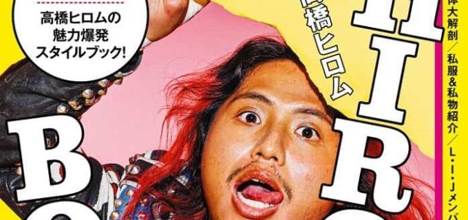 【新日本】高橋ヒロム初のスタイルブックが発売!グラビアや人体大解剖コーナーなど撮り下ろし写真もたっぷり