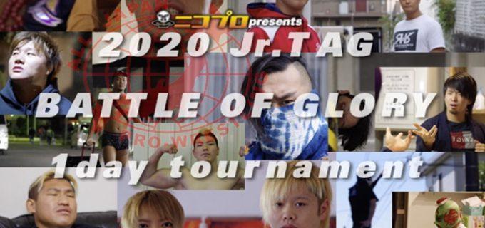 【ハードヒット×全日本プロレス】12.27新木場「Jr.TAG BATTLE OF GLORY」1dayトーナメントを開催!