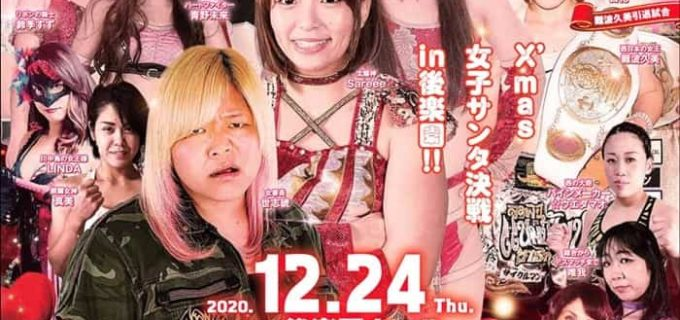 【CHAKURIKI】12.24(木)『CHAKURIKI 8 Girls Bravo ~X'mas女子サンタ決戦in後楽園!!~』全対戦カード!