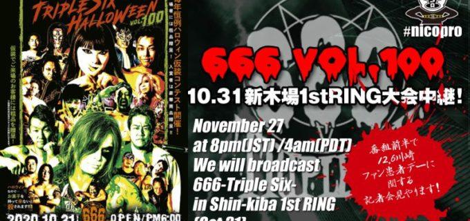 【666】11/27 20時よりニコプロで『666 10.31新木場大会』中継!番組冒頭でZERO1との12.6道場マッチに関する会見を無料生中継!